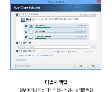 WinClon 윈클론 백업 복원