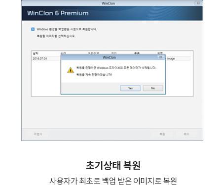 WinClon 윈클론 최초로 백업받은 이미지로 시스템 복원